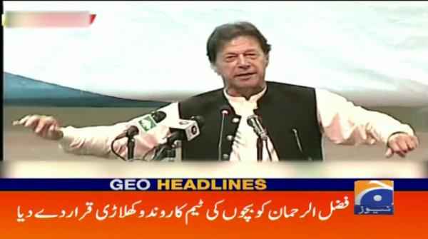 Geo Headlines - 05 PM - 21 April 2019