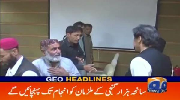 Geo Headlines - 08 PM - 21 April 2019