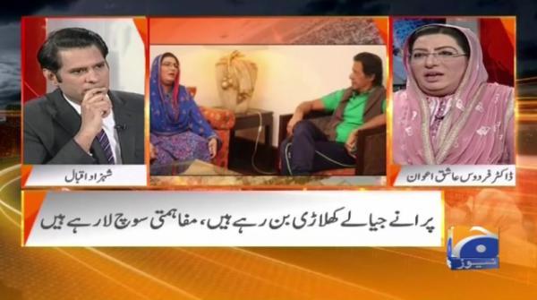 Naya Pakistan - 21 April 2019