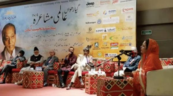 Aalmi Mushaira event held in Bahrain