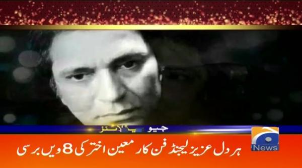 Geo Headlines - 12 PM - 22 April 2019