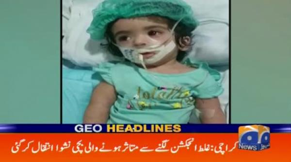 Geo Headlines - 11 AM - 22 April 2019