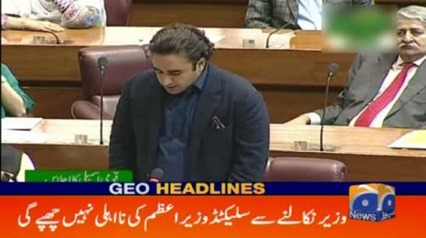 Geo Headlines - 08 PM - 22 April 2019