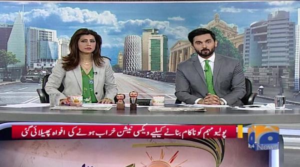 Geo Pakistan - 23 April 2019