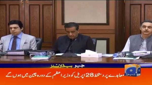 Geo Headlines - 07 PM - 23 April 2019