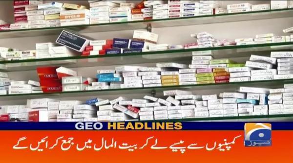 Geo Headlines - 10 PM - 23 April 2019