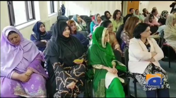 Geo News Special - Minhaj-Ul-Quraan Organizes Moot on Allama Iqbal in Birmingham