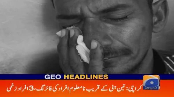Geo Headlines - 11 AM - 23 April 2019