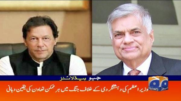 Geo Headlines - 12 PM - 24 April 2019