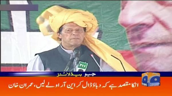 Geo Headlines - 04 PM - 24 April 2019
