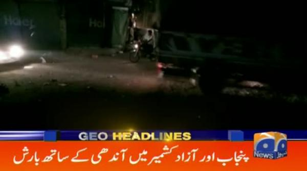Geo Headlines - 03 AM - 24 April 2019