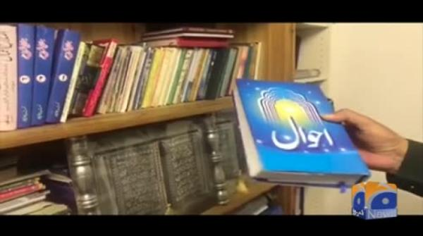 Geo News Special - UK Celebrates World Book Day 2019