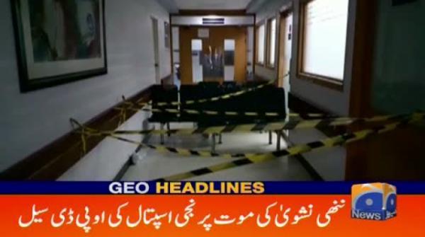 Geo Headlines - 02 AM - 25 April 2019