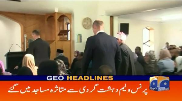 Geo Headlines - 10 AM - 26 April 2019