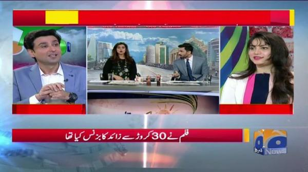 Geo Pakistan - 26 April 2019