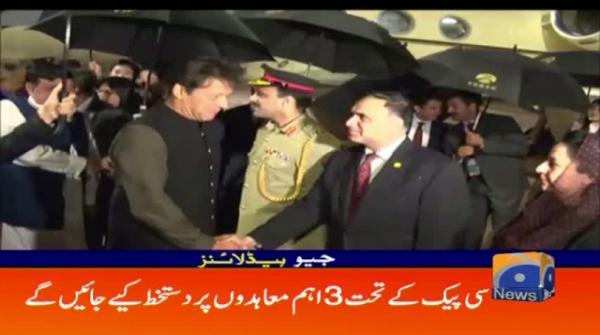 Geo Headlines - 04 AM - 26 April 2019