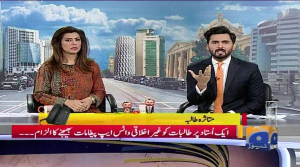 Geo Pakistan - 03 May 2019