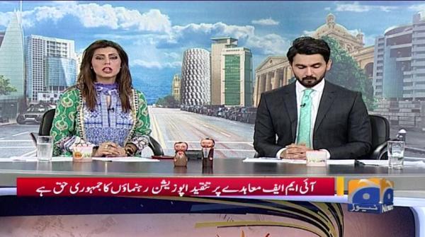 جیو پاکستان - 14 مئ 2019ء