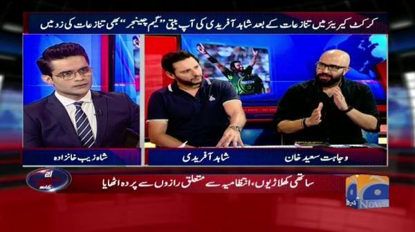 Aaj Shahzeb Khanzada Kay Sath - 15 May 2019