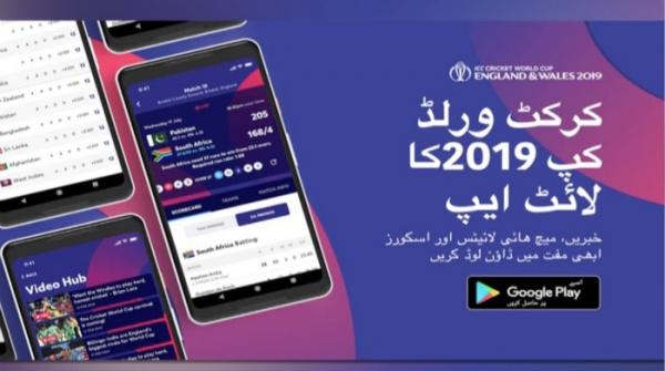 ICC launches Urdu-language app for World Cup 2019