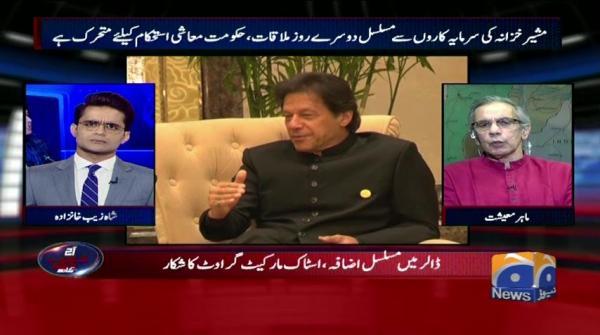 Aaj Shahzeb Khanzada Kay Sath - 17 May 2019