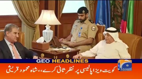 Geo Headlines - 02 PM - 19 May 2019