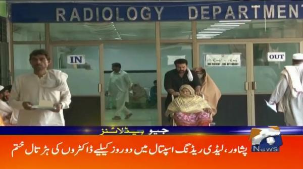 Geo Headlines - 03 PM - 20 May 2019