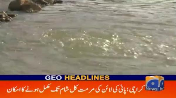 Geo Headlines - 09 AM - 20 May 2019