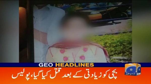 Geo Headlines - 12 PM  - 21 May 2019