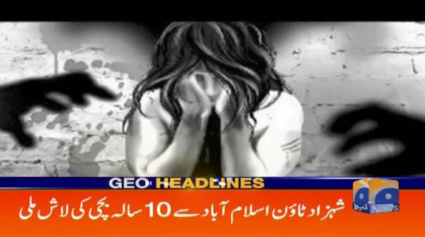 Geo Headlines - 01 PM  - 21 May 2019