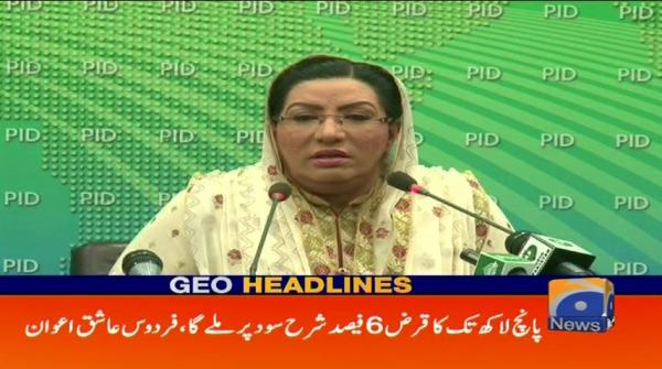 Geo Headlines - 05 PM  - 21 May 2019