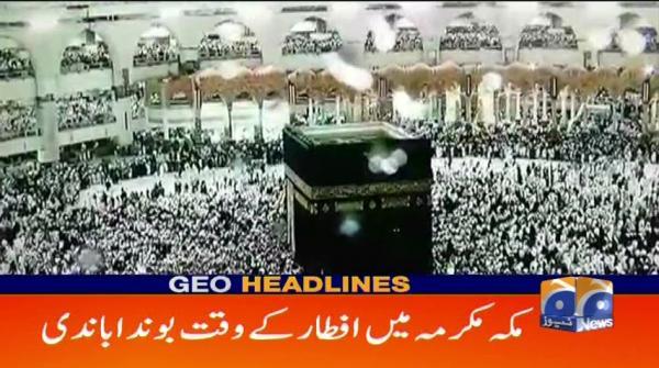 Geo Headlines - 02 AM - 22 May 2019