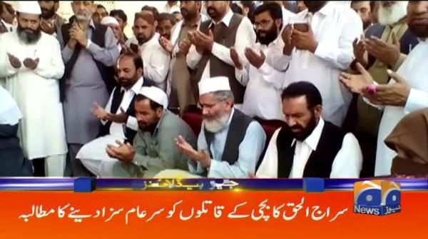 Geo Headlines - 02 PM - 22 May 2019
