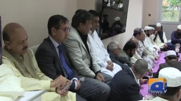 Geo News Special – Death Anniversary Of Hazrat Khadija (R.A.) Observed In London