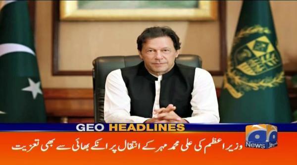 Geo Headlines - 03 PM - 23 May 2019