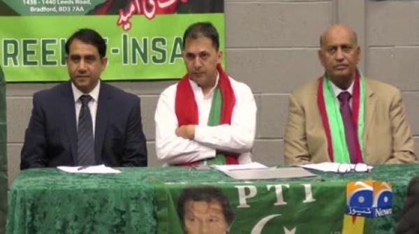 Geo News Special – PTI Yorkshire to hold intra-party elections