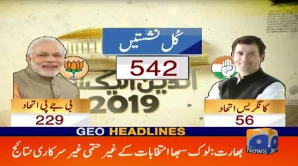 Geo Headlines - 10 AM - 23 May 2019