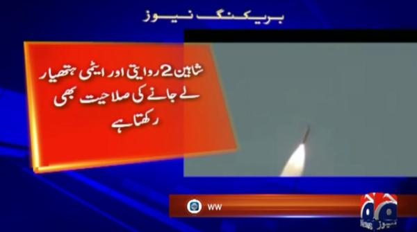 Pakistan Army conducts successful training launch of ballistic missile Shaheen-II