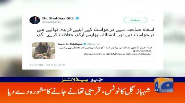 Geo Headlines - 10 AM -  24 May 2019