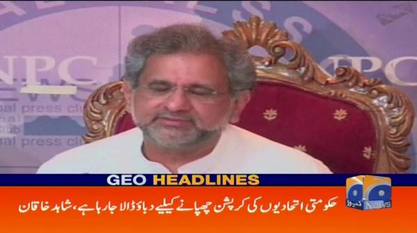 Geo Headlines - 05 PM -  24 May 2019