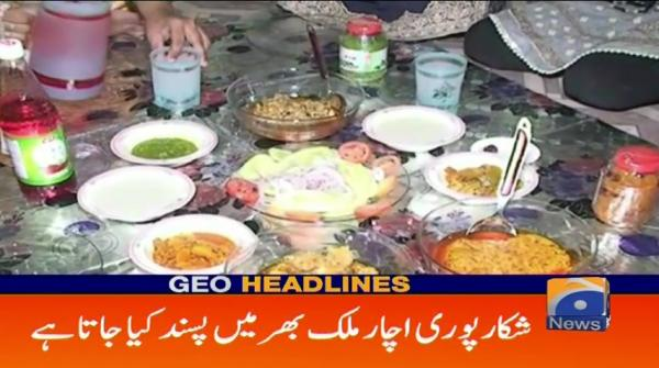 Geo Headlines - 03 PM  26-May-2019