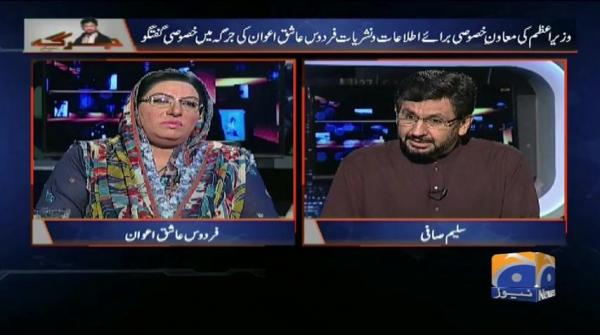 Jirga - 26 May 2019