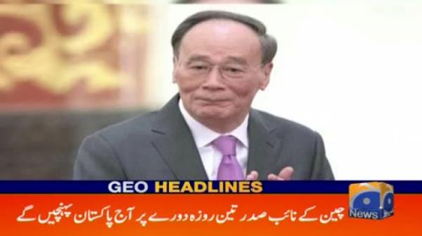 Geo Headlines - 09 AM  26-May-2019