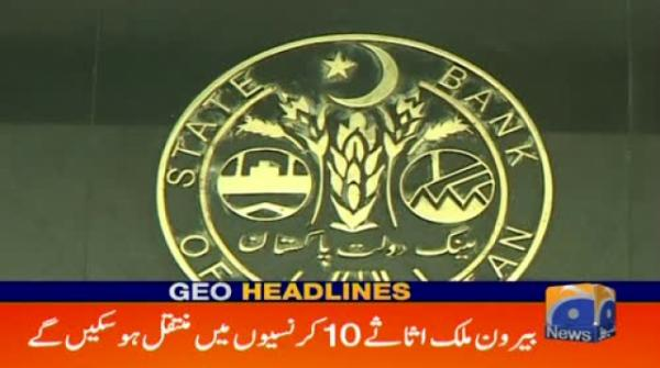 Geo Headlines - 11 AM  26-May-2019