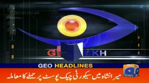 Geo Headlines - 02 PM  26-May-2019