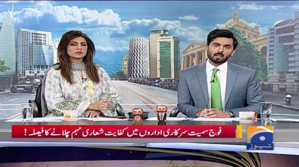 Geo Pakistan 27-May-2019