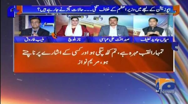 Aapas Ki Baat - 28 May 2019