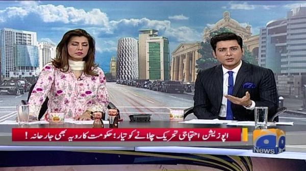 Geo Pakistan 31-May-2019