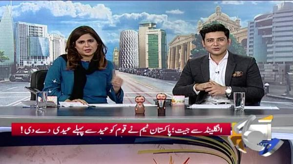 Geo Pakistan 04-June-2019