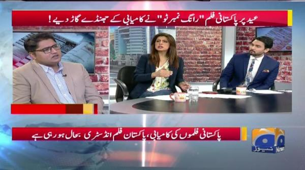 Geo Pakistan - 12 June 2019